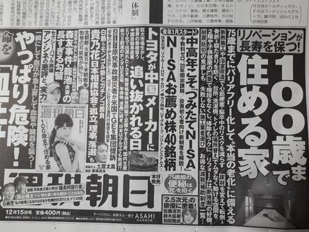 週刊朝日広告(朝日新聞12月5日)