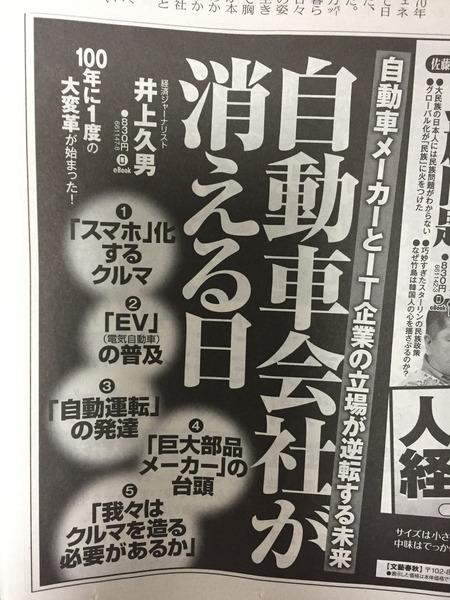 文春新書日経新聞広告(2017年11月25日)