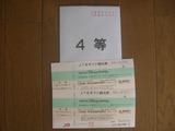 東京ディズニーランドペアチケット