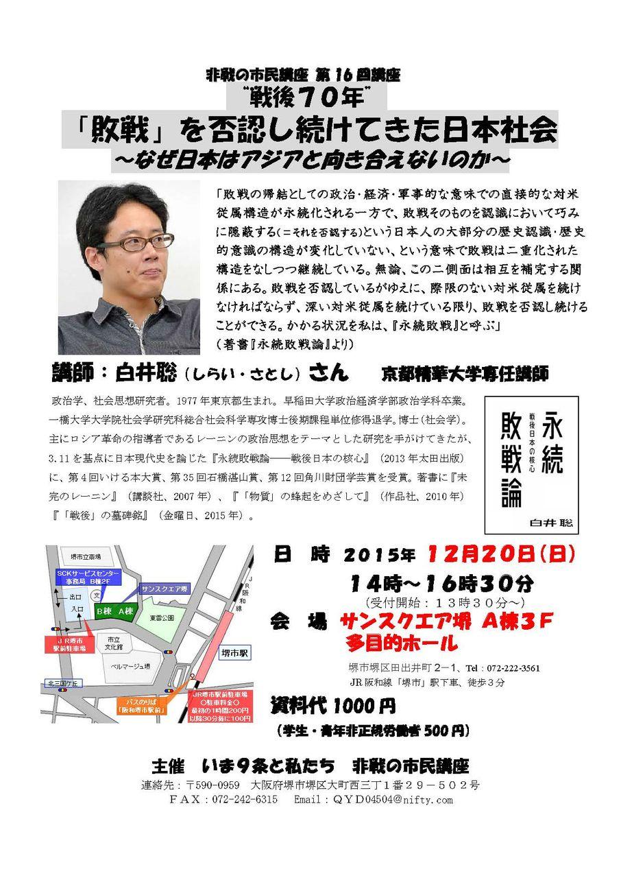 白井聡講演会20151220