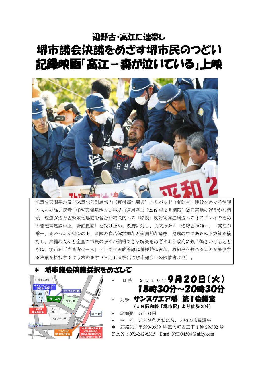 辺野古・高江に連帯し、市議会決議をめざす堺市民のつどい_ページ_1