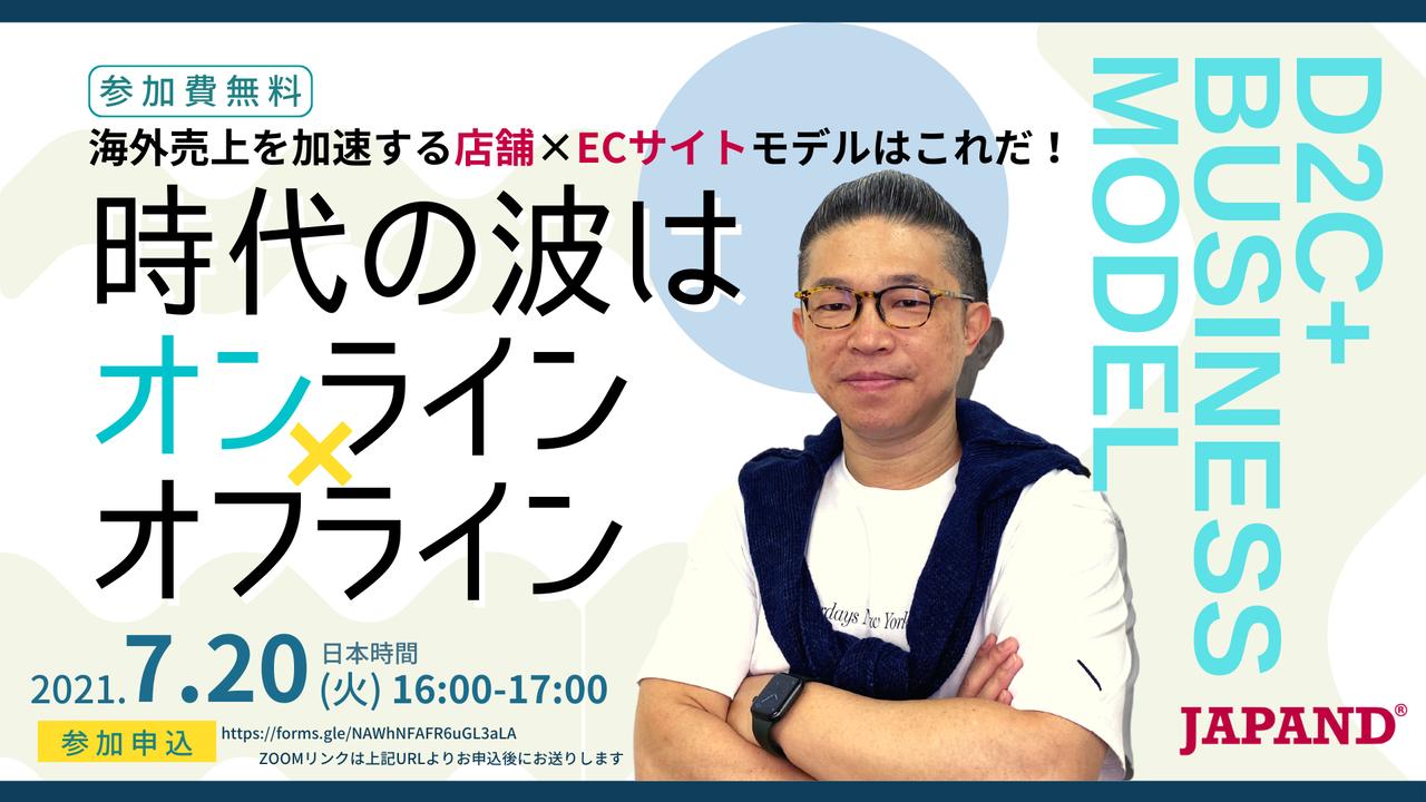 ブログ記事: 7/20 オンラインセミナーを開催します!
