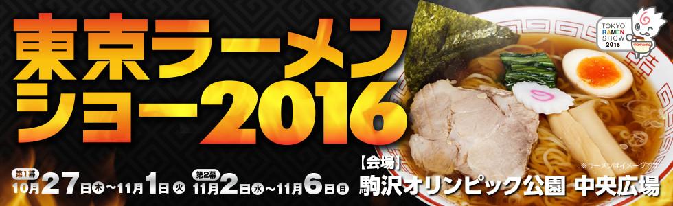 TokyoRamenShow2016_sub