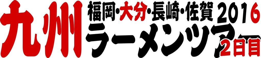 KyushuRamenTour2016_day2