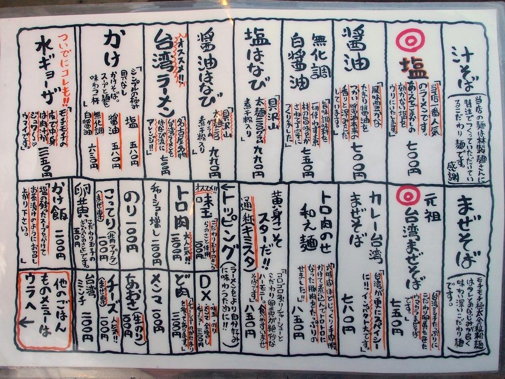 Hanabi_20130505_17