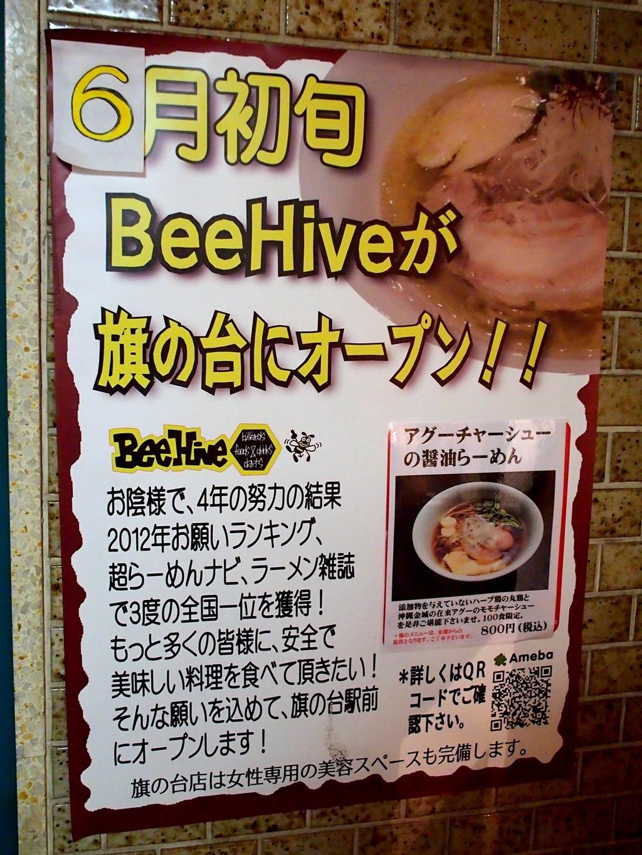BumbunBlauCafeBeeHive_20140614_18