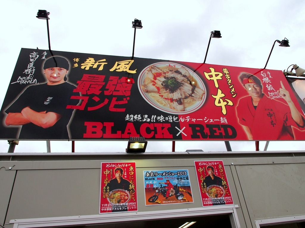 Torashow2013_SinpuNakamoto_20131115_01