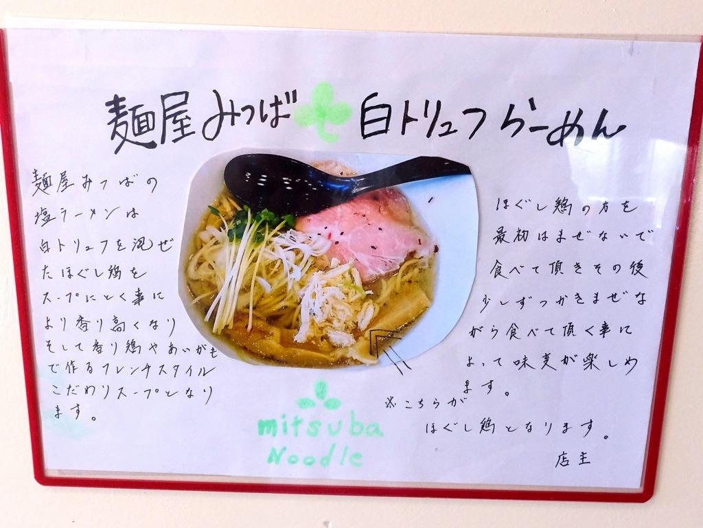 Mitsuba_20170708_16