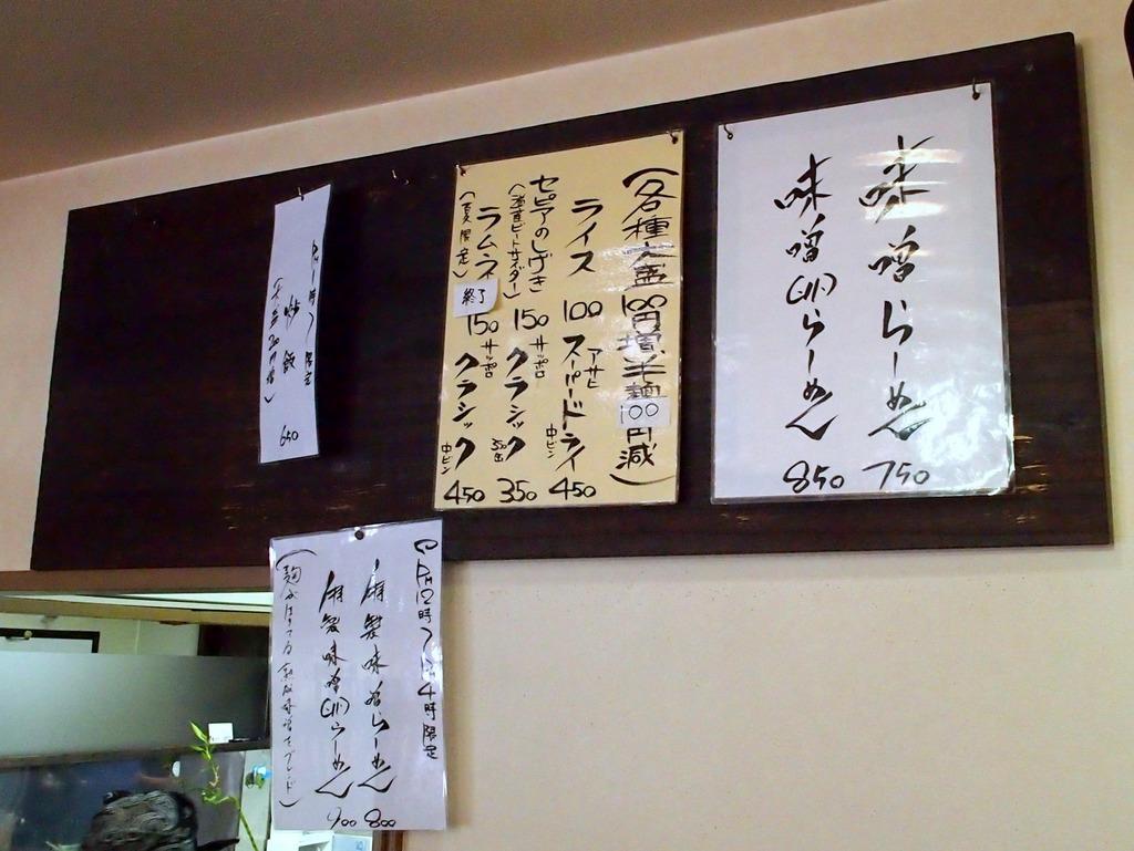 OokamiSoup_20130629_05
