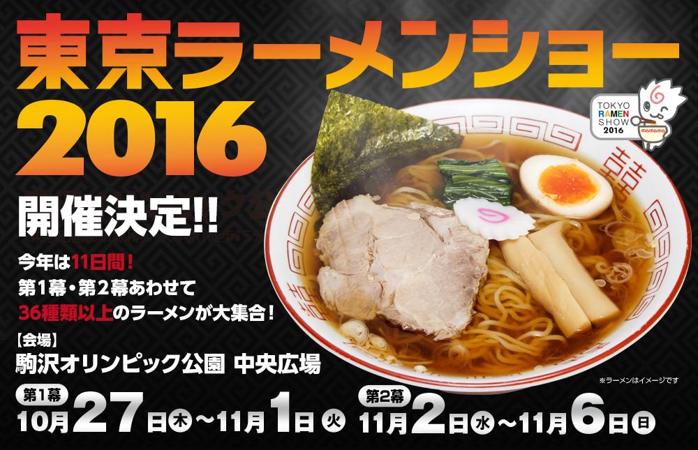 TokyoRamenShow2016_top