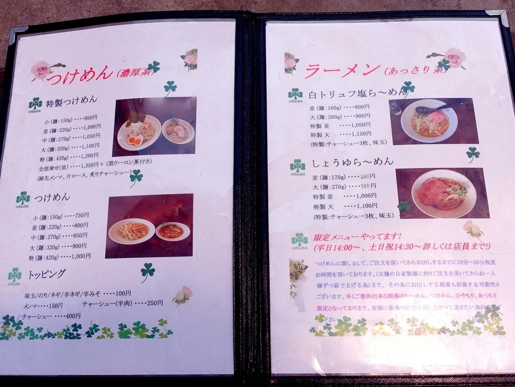 Mitsuba_20170708_01