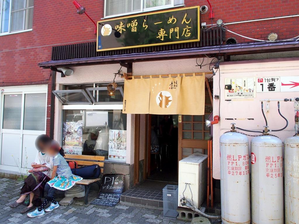OokamiSoup_20130629_06