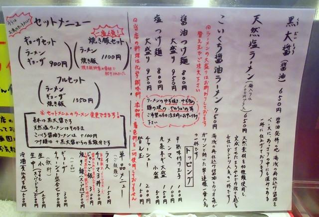「総大醤 メニュー」の画像検索結果