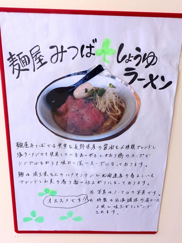Mitsuba_20170708_17