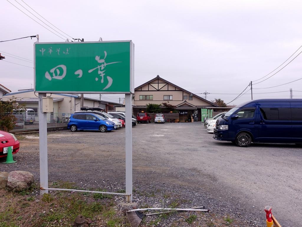 Yotsuba_20141109_29