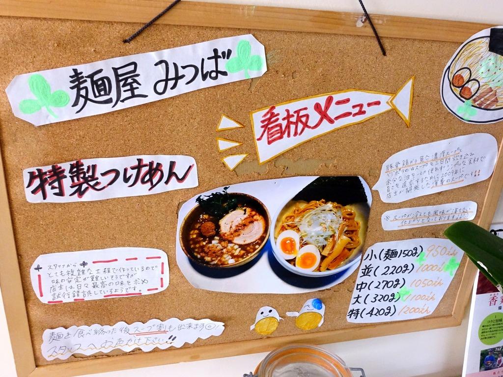 Mitsuba_20170708_15