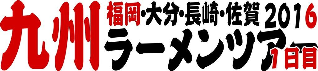 KyushuRamenTour2016_day1