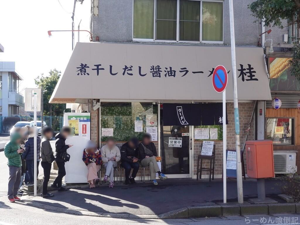 Katsura_20200105_15