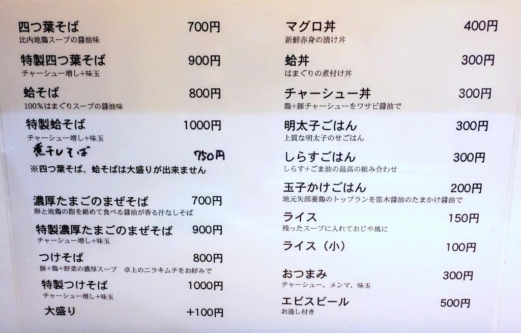 Yotsuba_20141109_04