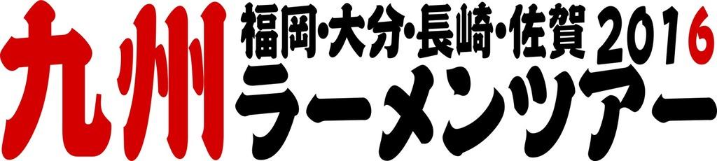 KyushuRamenTour2016