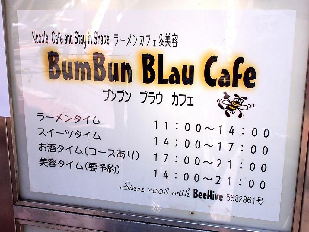 BumbunBlauCafeBeeHive_20140614_19