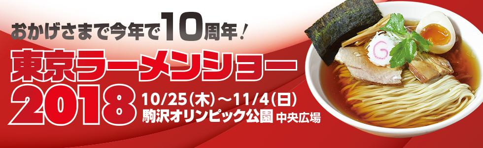 TokyoRamenShow2018_title