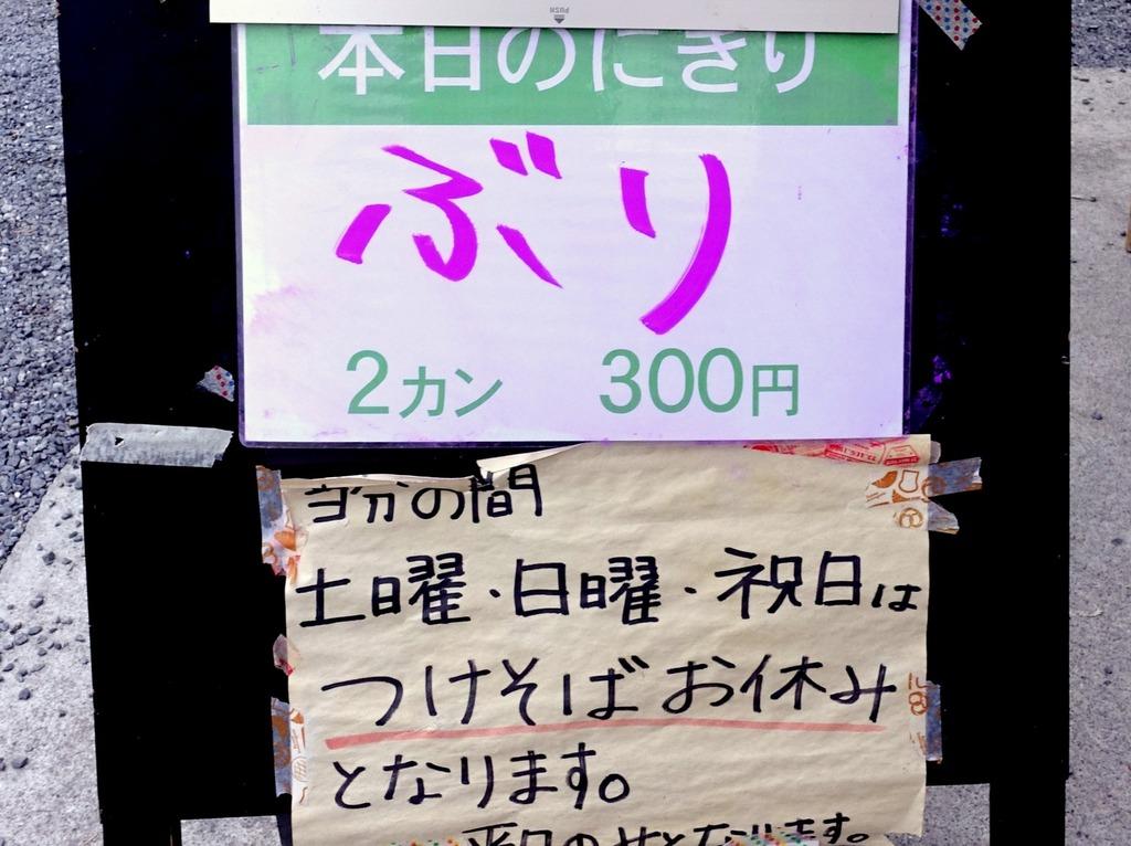 Yotsuba_20141109_31