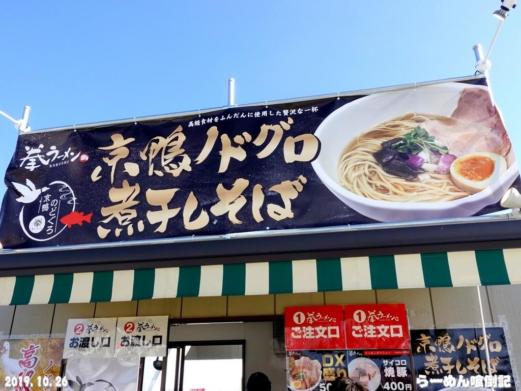 Kobushi_TokyoRamenShow2019_20191026_01
