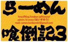 ブログ名刺