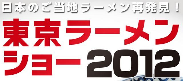 TokyoRamenShow2012_top1