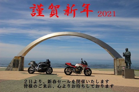 nenga2021_fb (002)