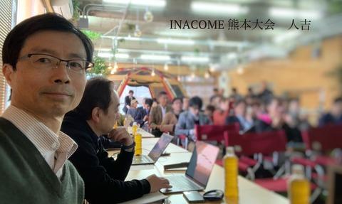 INACOME-1.18