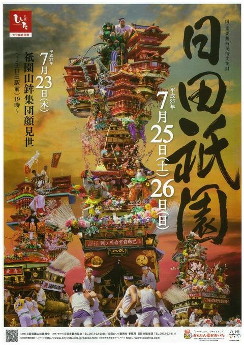 ☆日田祇園祭り☆
