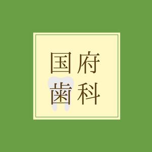 国府歯科ロゴ