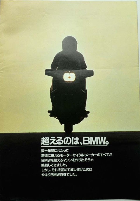 BMW_20131104_2340バイクワン01