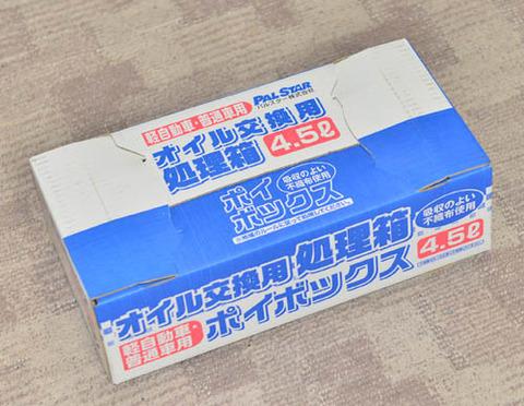 ガンプラ_4168ジモティ