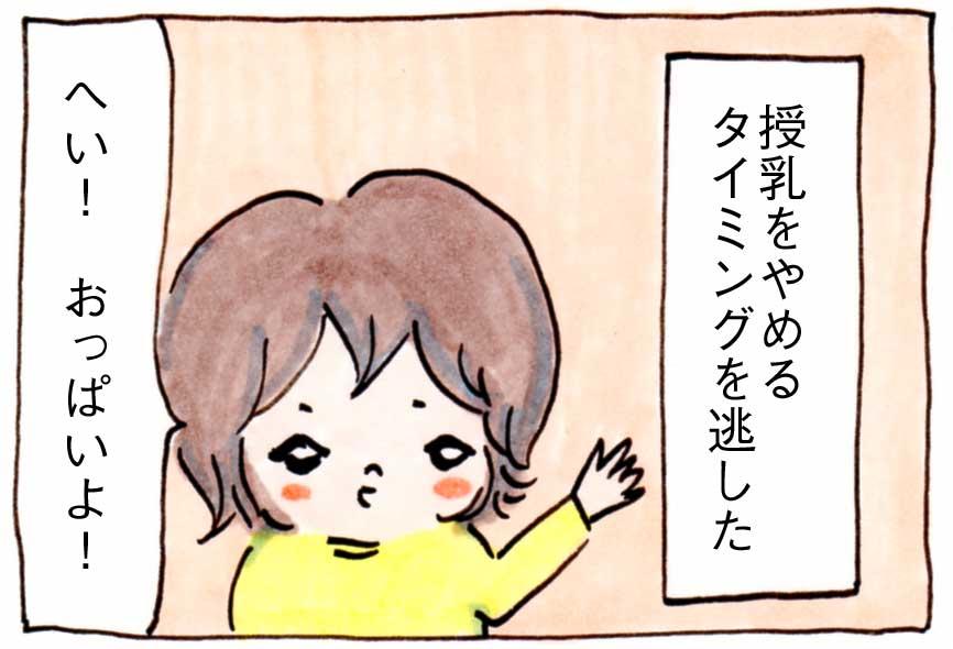 育児絵日記イイラスト