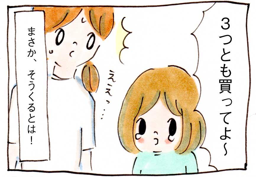長女(6才)をランドセル売り場に連れていったときのはなし【子育て漫画】