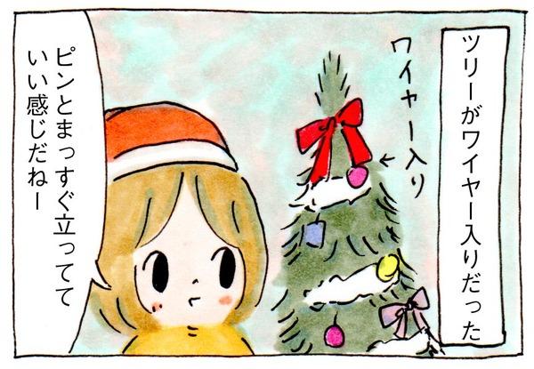 匠の大胆なアレンジが冴えるクリスマスツリー【育児絵日記】
