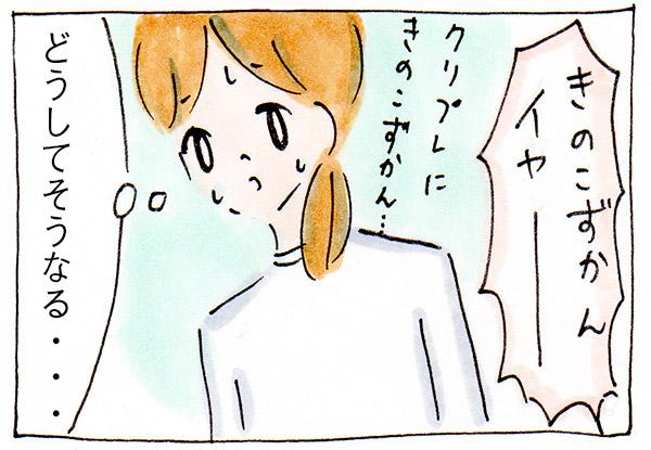 娘が憶測で語った話がシュールだった【子育て漫画】