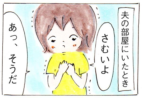 夫の部屋で娘が意外な行動を【育児絵日記】