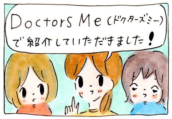 【Doctors Me】紹介していただきました