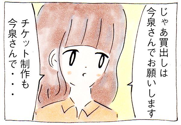PTAのアバウトな役割分担対策【漫画】