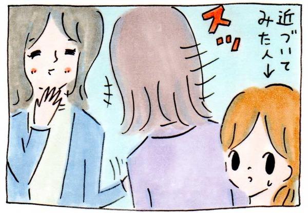 私にママ友ができない理由⑨何気ない行動