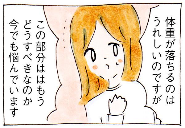 産後ダイエットの意外な落とし穴【漫画】