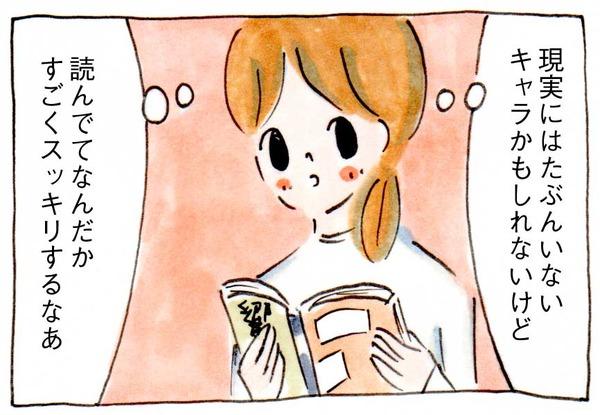 マンガ大賞2017「響〜小説家になる方法〜」を読んだよ!