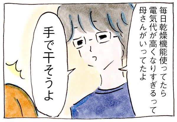 家事をめぐり夫婦喧嘩した理由③衝突【子育て中の出来事】
