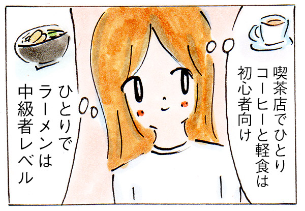 ママ友なしおひとりさまランチ道【子育て中の出来事】