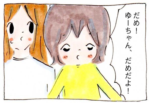 独占欲が止まらない【育児絵日記】