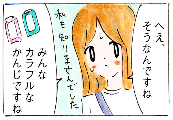 ママ友いない人にありがちなこと①情報【子育て中の出来事】
